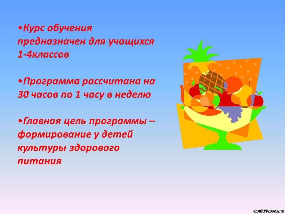 сайт программы разговор о правильном питании